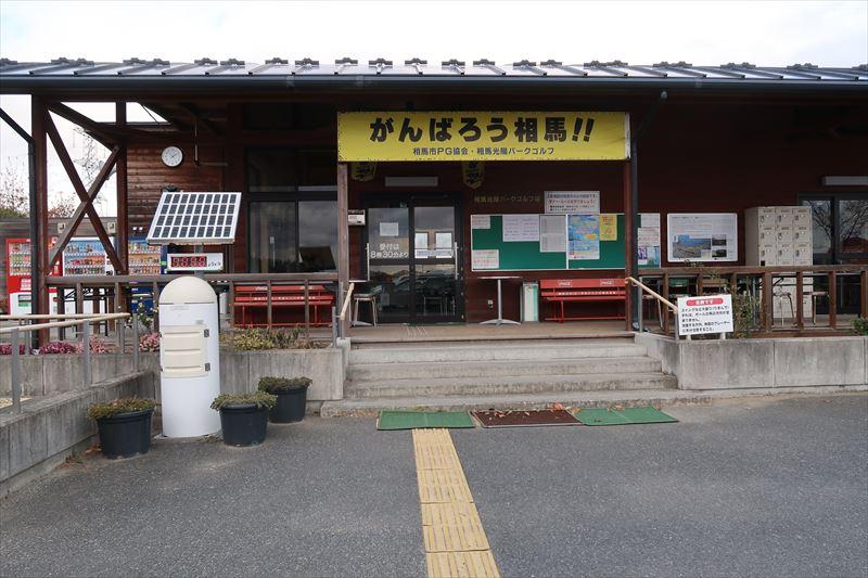 相馬光陽パークゴルフ場