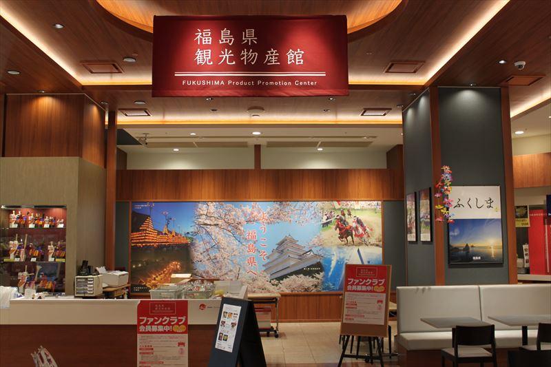 福島県観光物産館