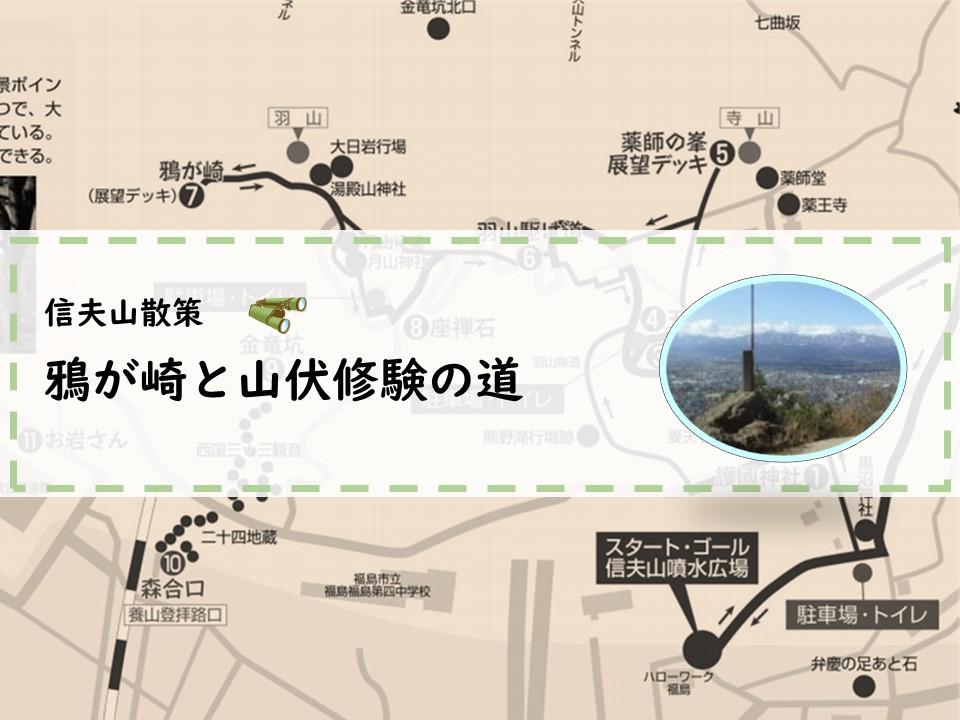 信夫山わらじい推奨コース 西部大展望と史跡巡り