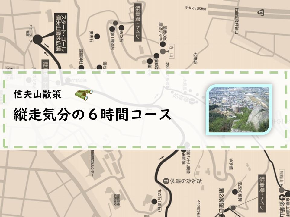 信夫山わらじい推奨コース 信夫山東部トレッキング(動画あり)