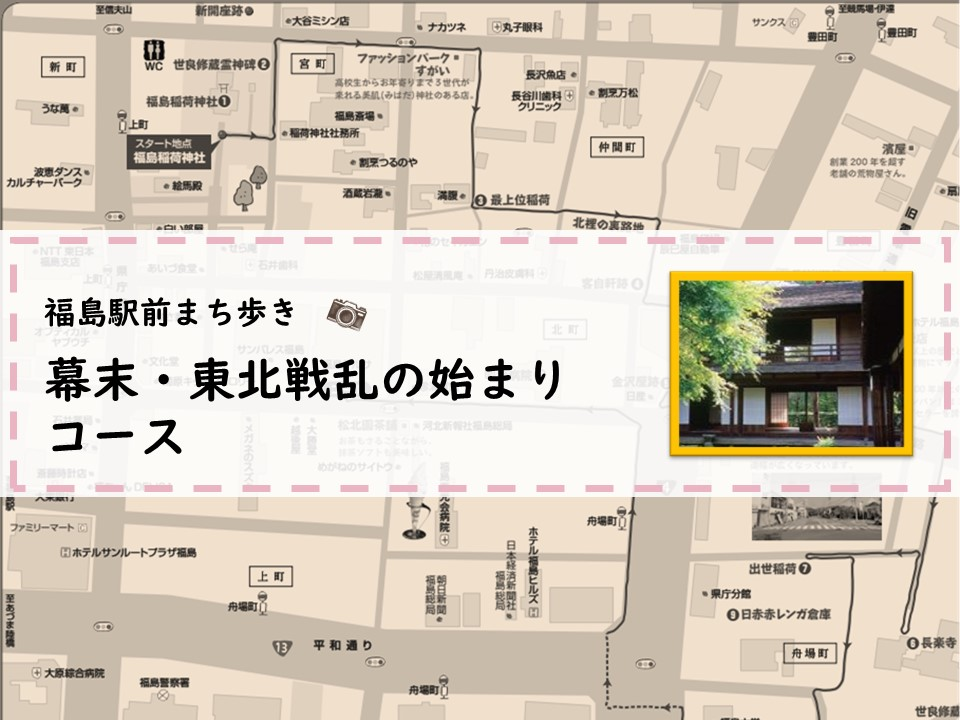 福島の長い一日 幕末・東北戦乱の始まり(動画あり)