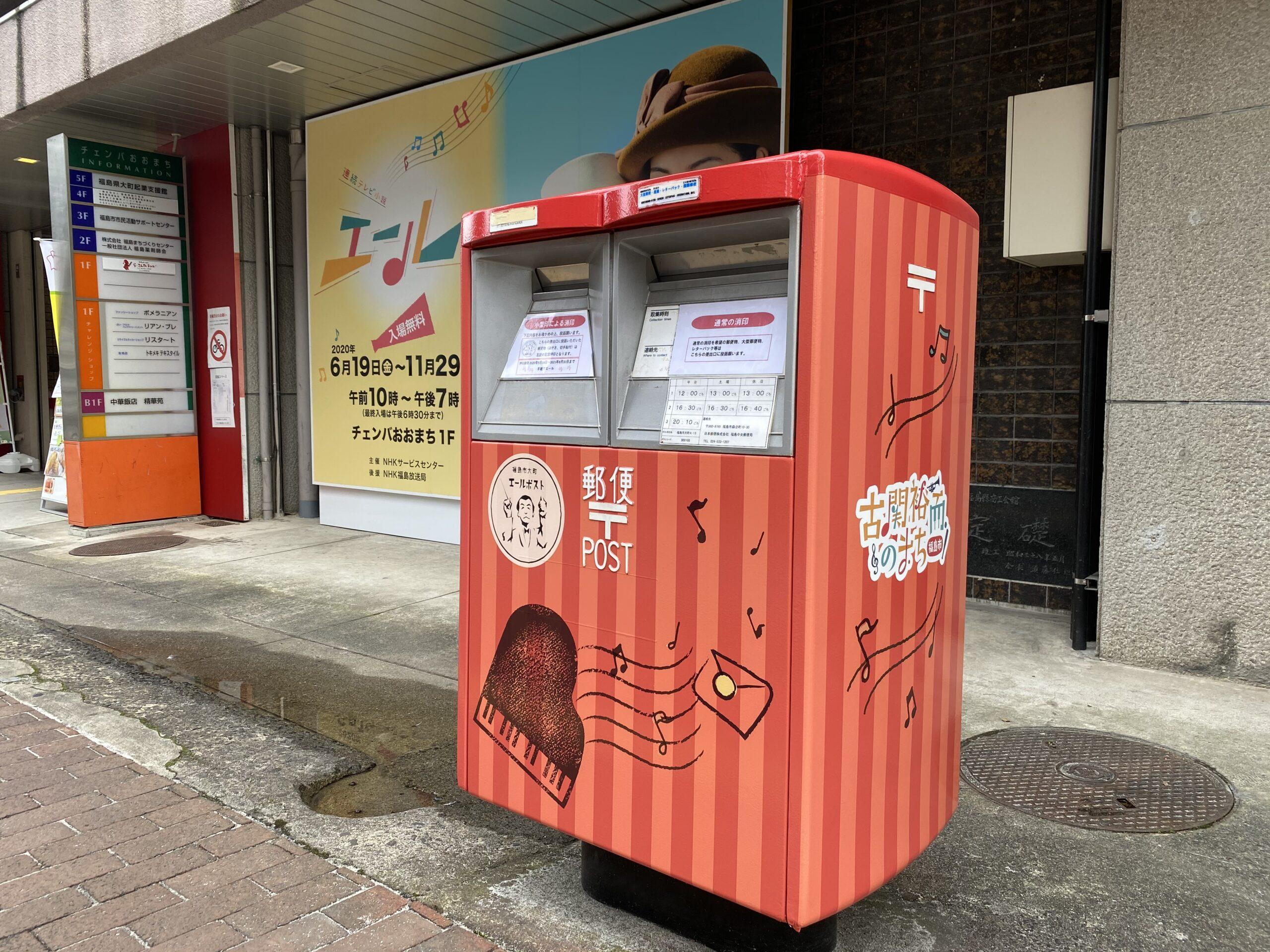 特別消印が押される福島市「エールポスト」から手紙を投函しよう!