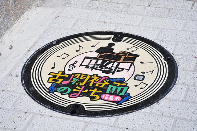 音声連動型?!福島のまちで「古関裕而デザインマンホール」を探そう!