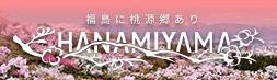 花見山特設サイト