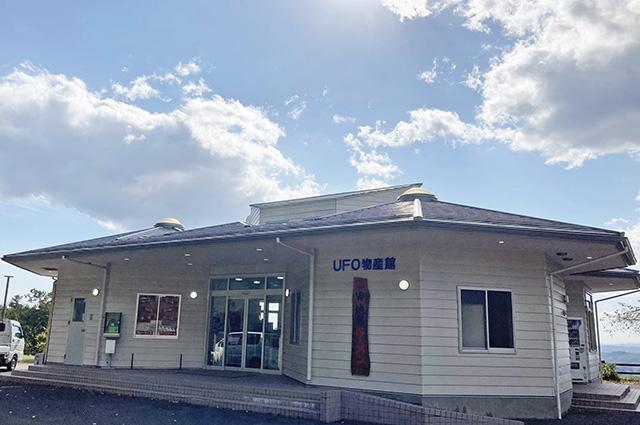 千貫森 UFO 飯野町