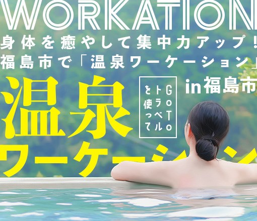 身体を癒やして集中力アップ!福島市で「温泉ワーケーション」はいかが?