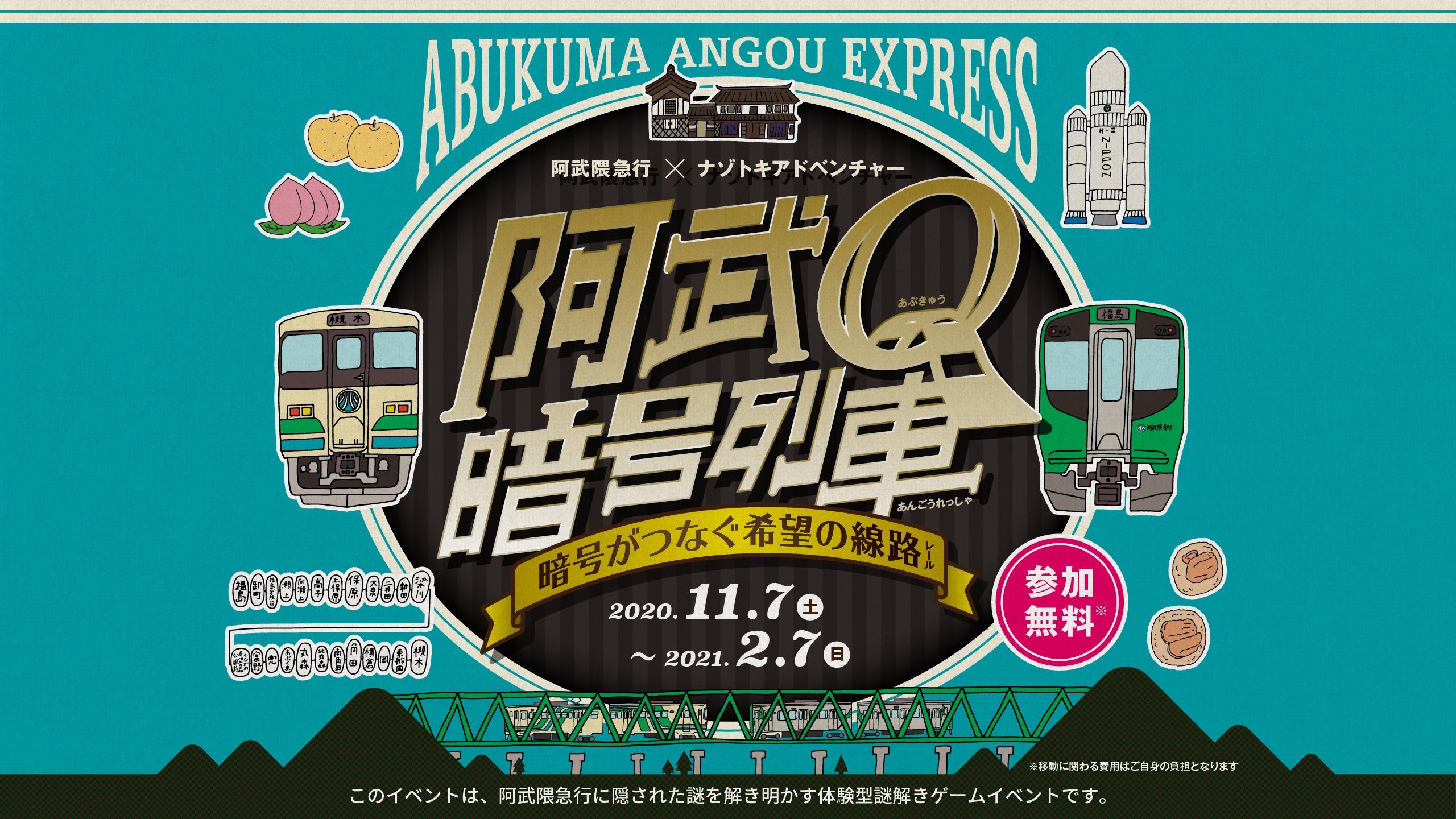 阿武隈急行×ナゾトキアドベンチャー