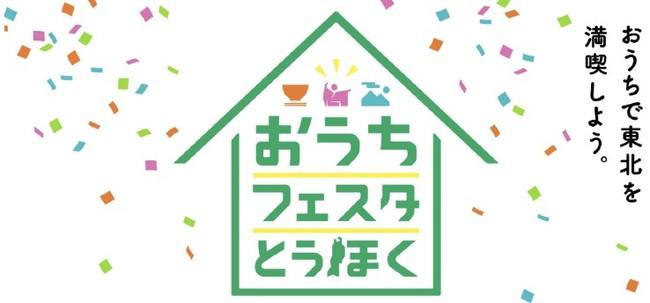 「おうちフェスタとうほく」(WEBサイト)