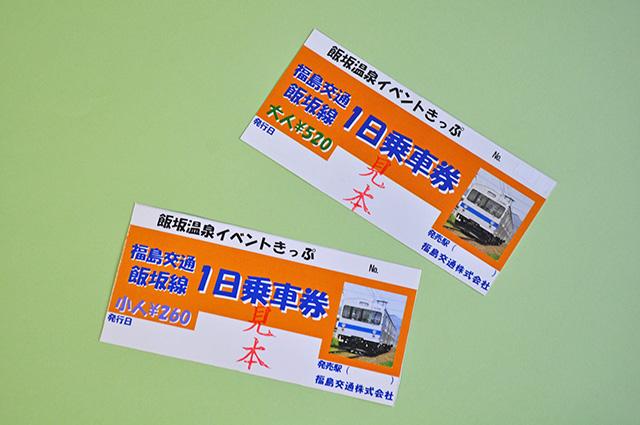 福島交通飯坂線 飯坂電車 いいでん