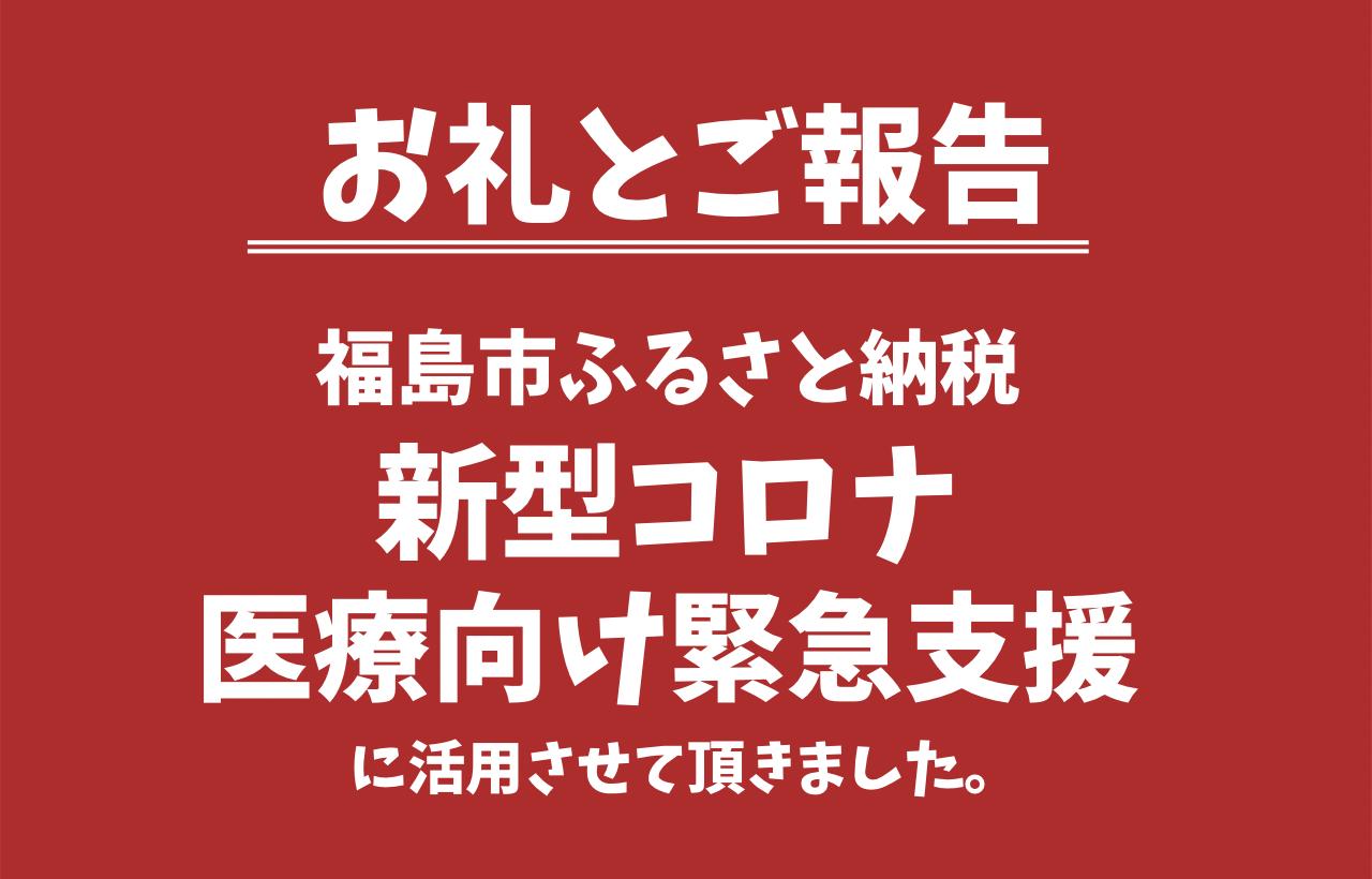 【お礼とご報告】福島市へのふるさと納税を「新型コロナ医療向け緊急支援」に
