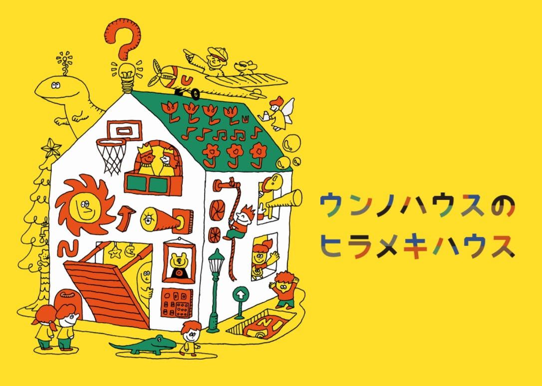 ウンノハウスのヒラメキハウス