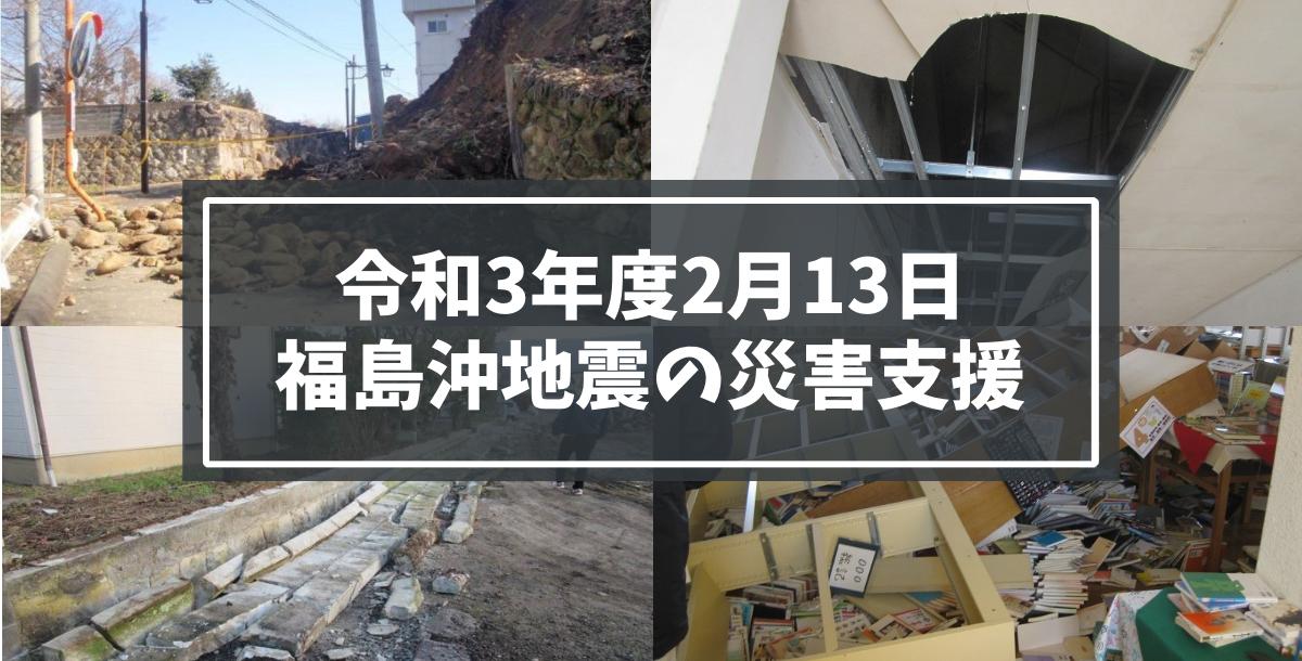 【福島市】令和3年度2月13日福島沖地震の災害支援をお願いします。