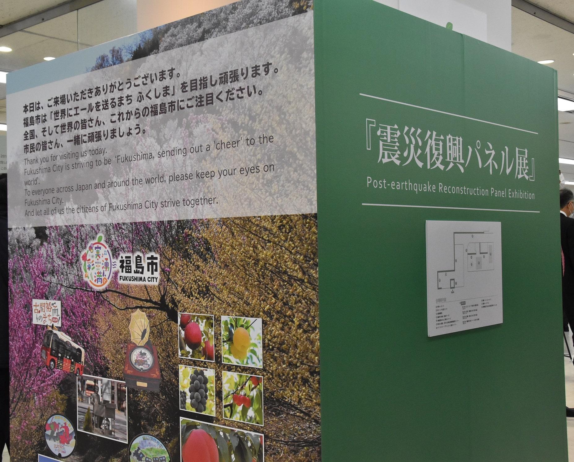 経験を、次世代へ。感謝と軌跡、元気になった福島を発信する「震災復興パネル展」