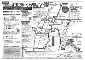 2021花見山ルートマップ