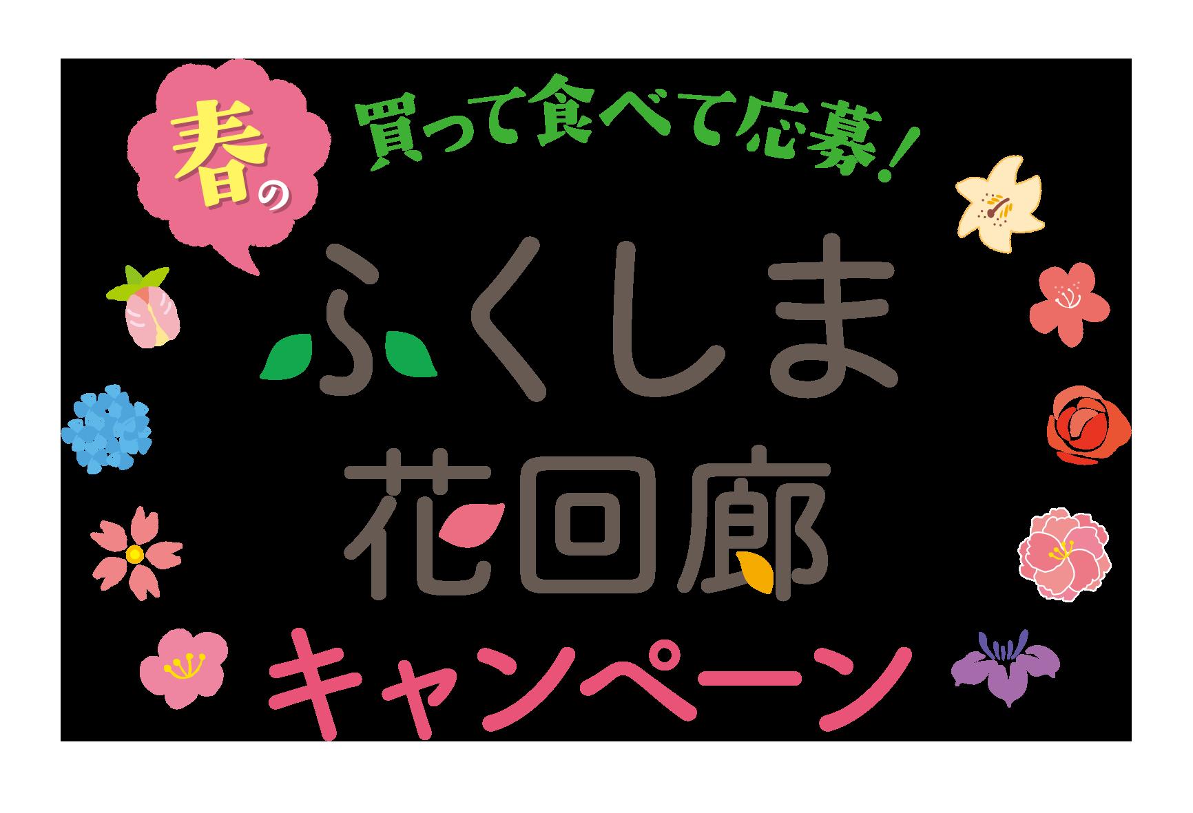 花回廊キャンペーン
