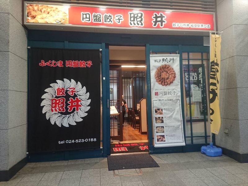餃子の照井 東口店