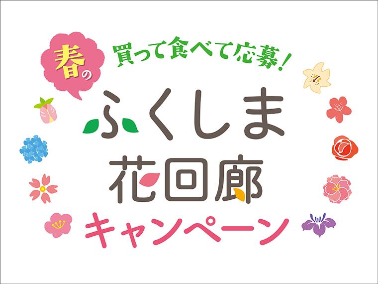 抽選で福島市の名産品が当たる!ふくしま花回廊キャンペーン