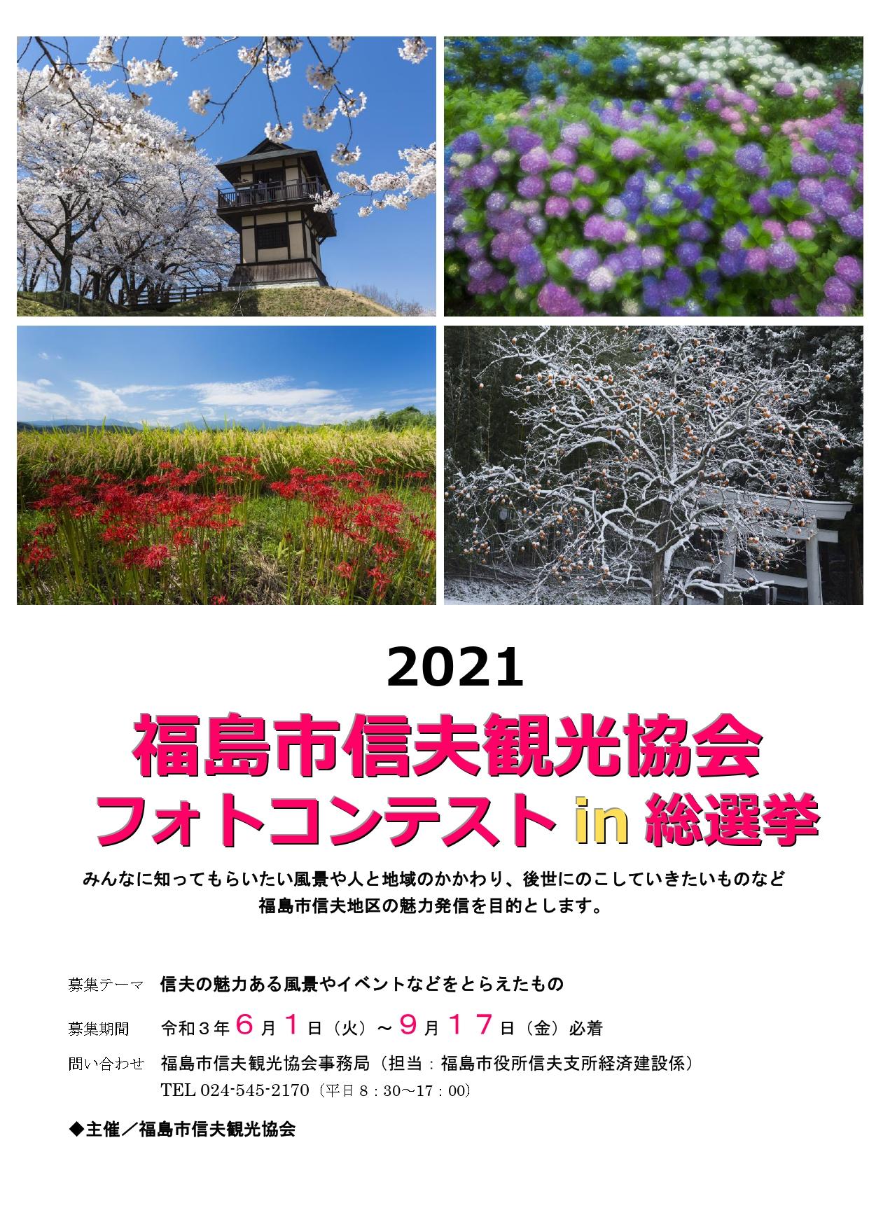 2021 福島市信夫観光協会フォトコンテストin総選挙