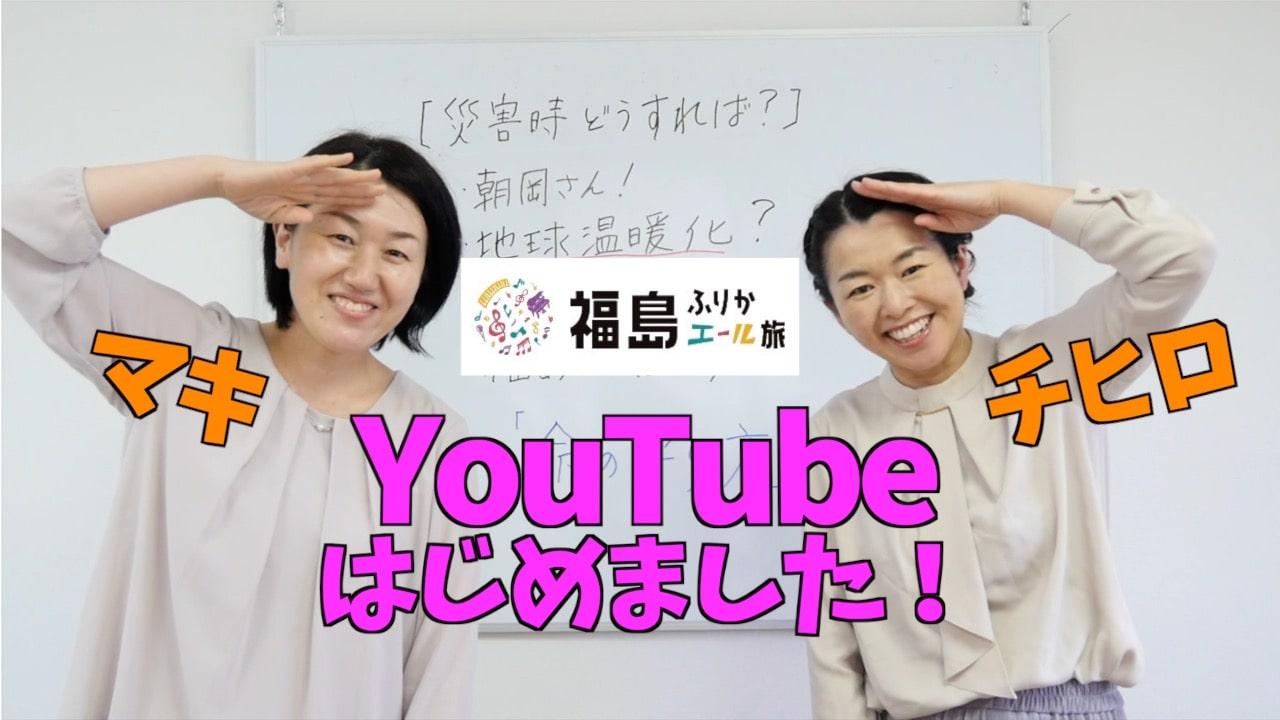 「福島ふりかエール旅キャンペーン」6月1日スタート!YouTubeチャンネルで発信も始めました!