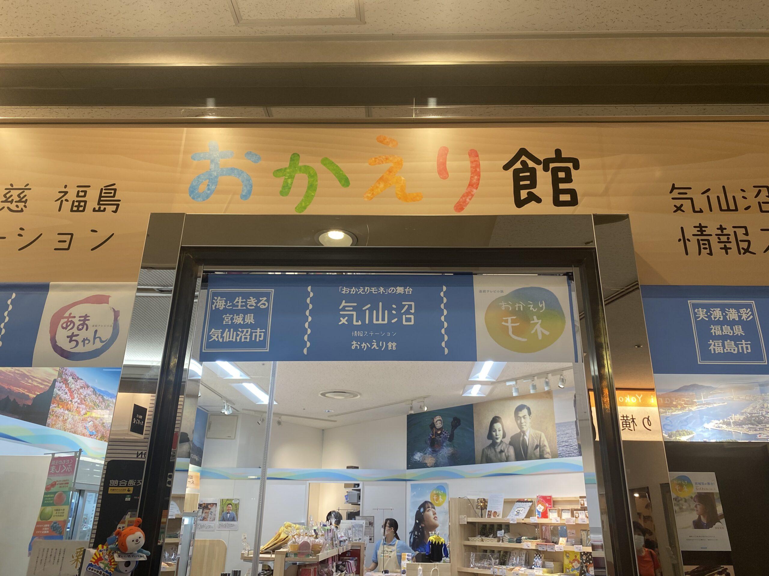 有楽町駅前「おかえり館」オープン!〜気仙沼・久慈・福島の情報ステーション