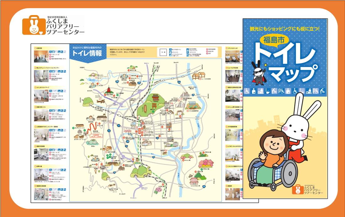 福島市トイレマップのご案内