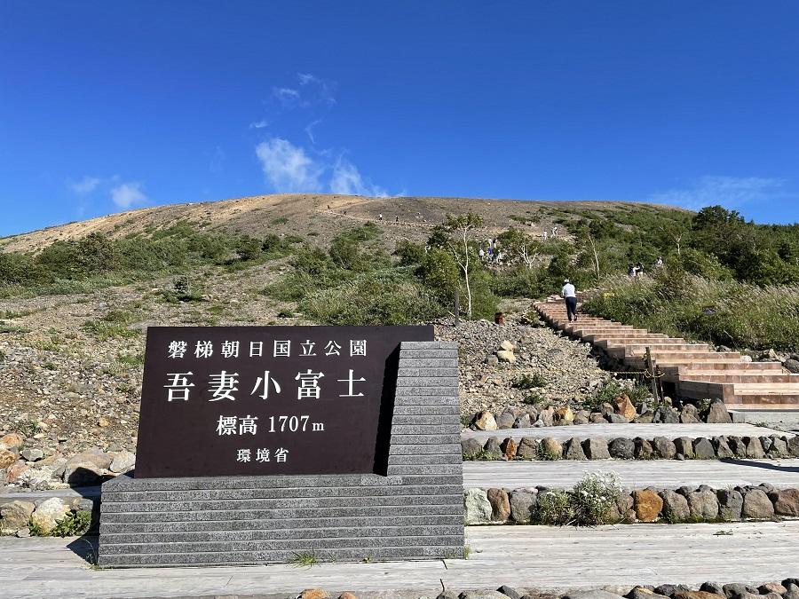 吾妻小富士(登山口)