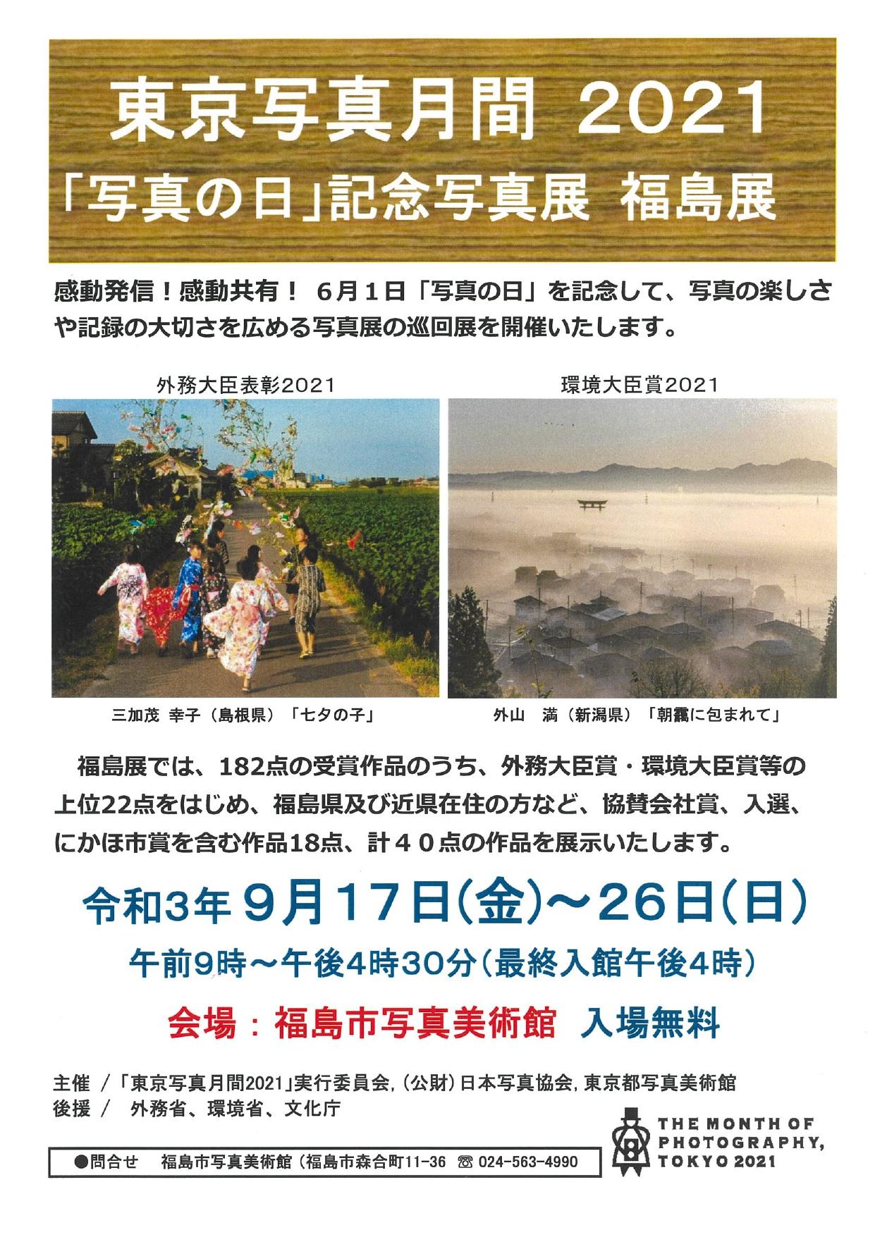 東京写真月間2021「写真の日」記念写真展 福島展