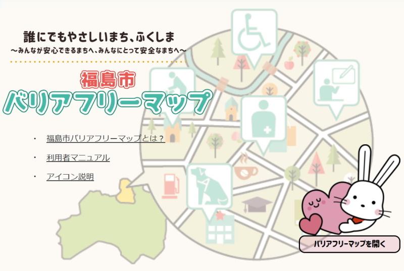 『福島市バリアフリーマップ』のご紹介