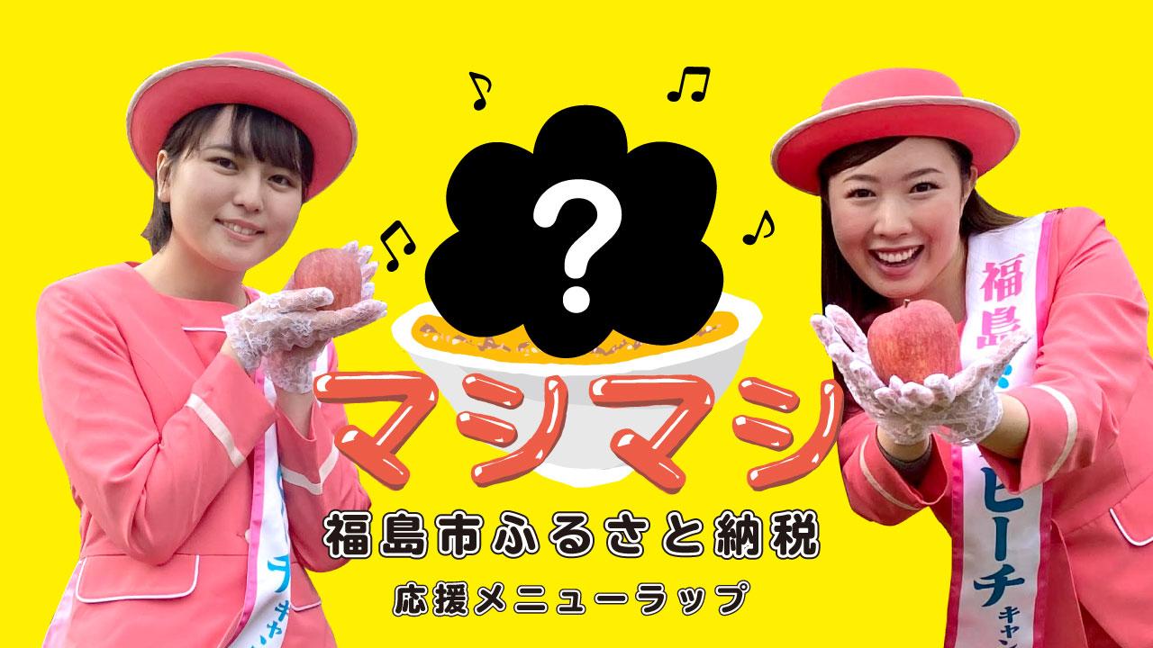 【公開中】福島市民が巨大ラーメンの前でラップを熱唱!? 特設サイト「元気マシマシ福島市」