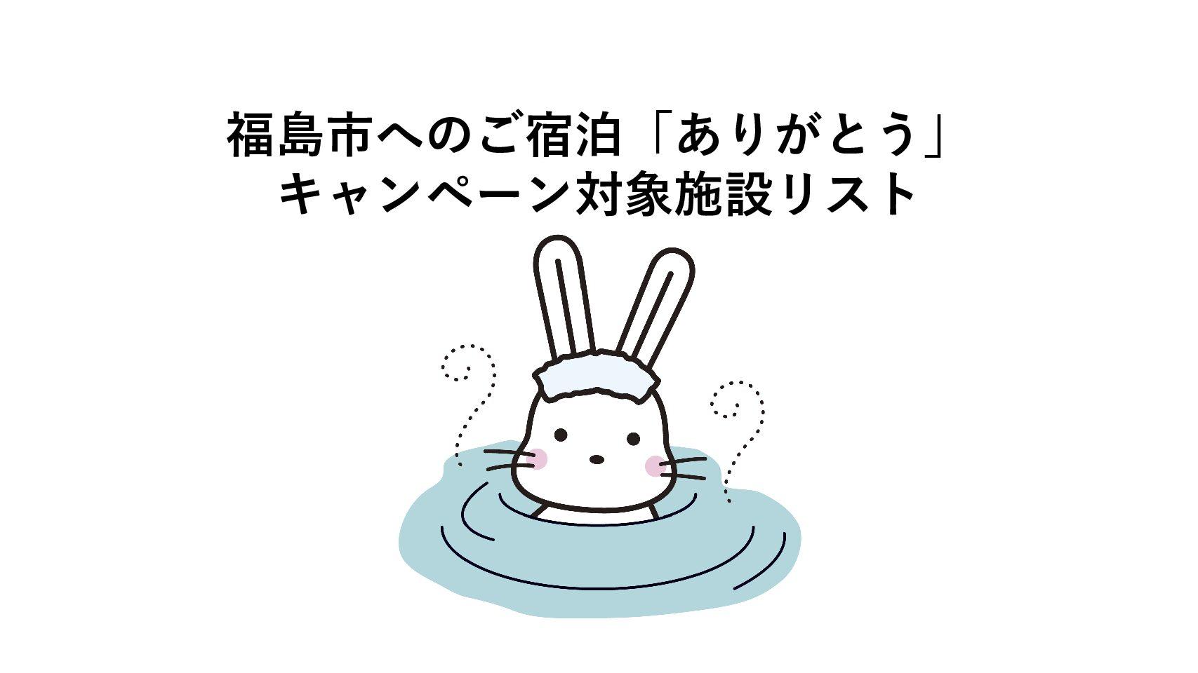 対象施設リスト〜福島市へのご宿泊「ありがとう」キャンペーン