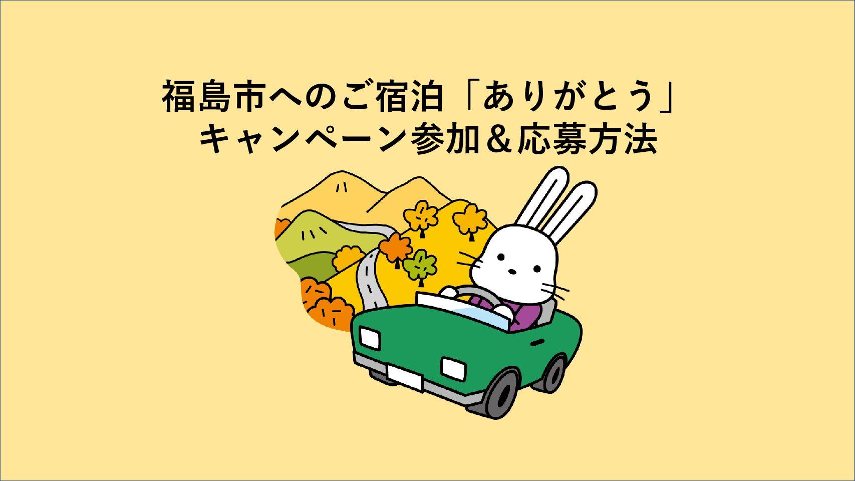参加&応募方法〜福島市への宿泊「ありがとう」キャンペーン