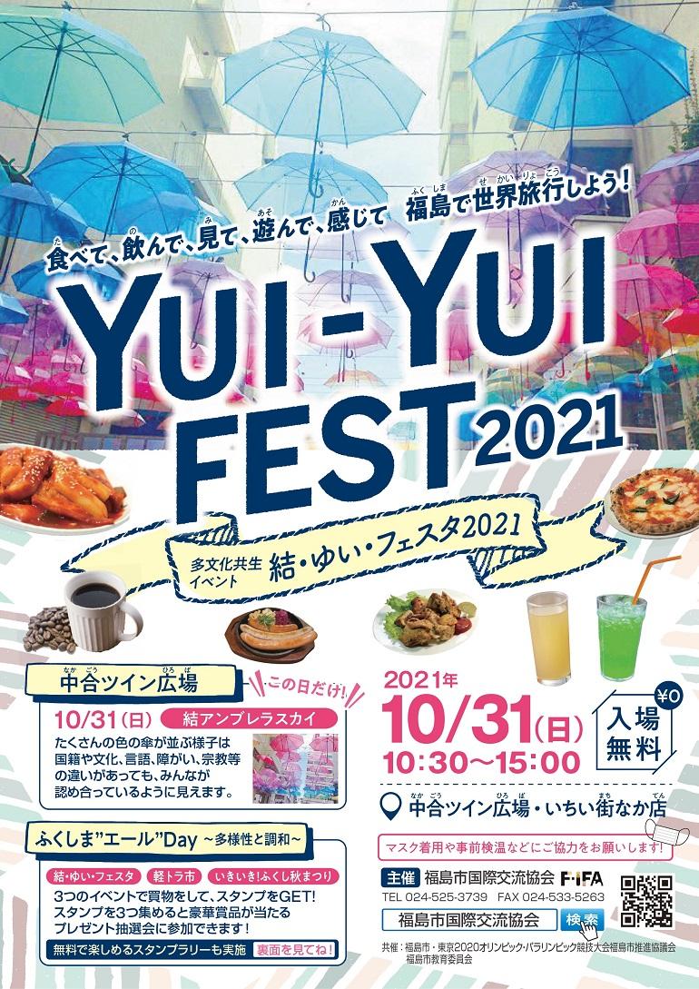 多文化共生イベント 結・ゆい・フェスタ2021