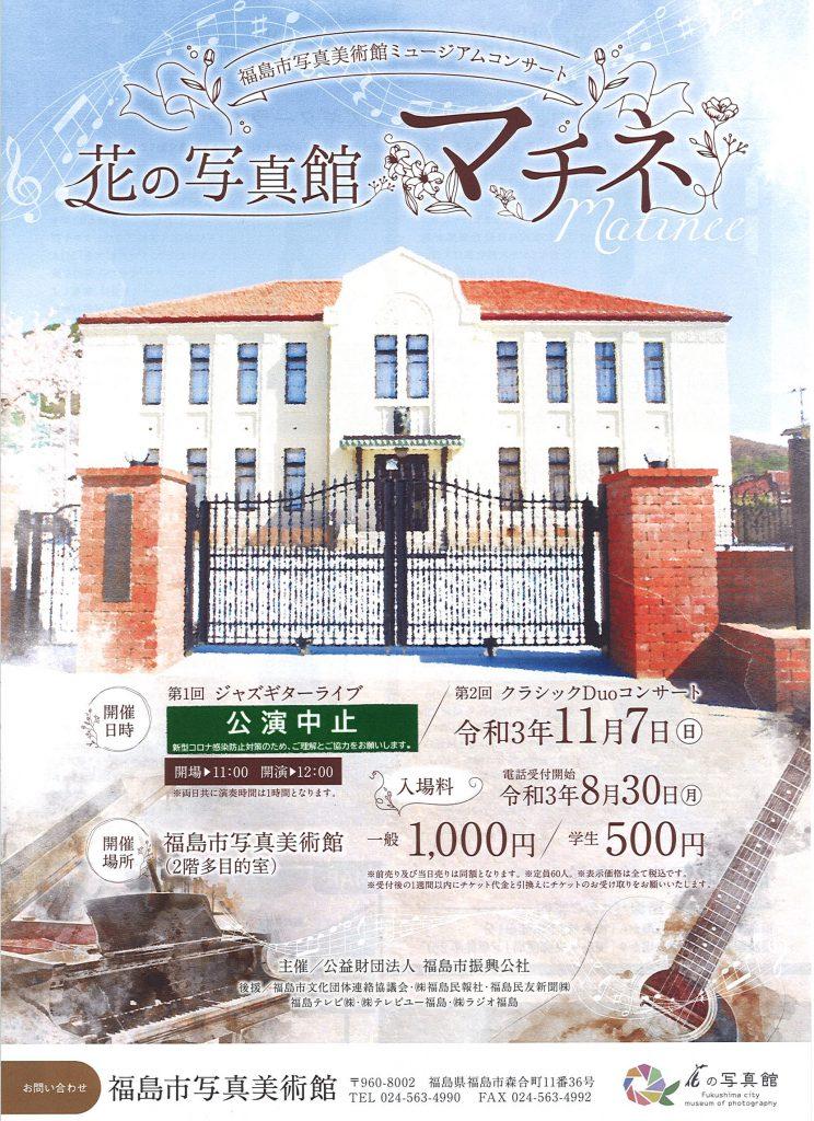 福島市写真美術館ミュージアムコンサート 花の写真館マチネ