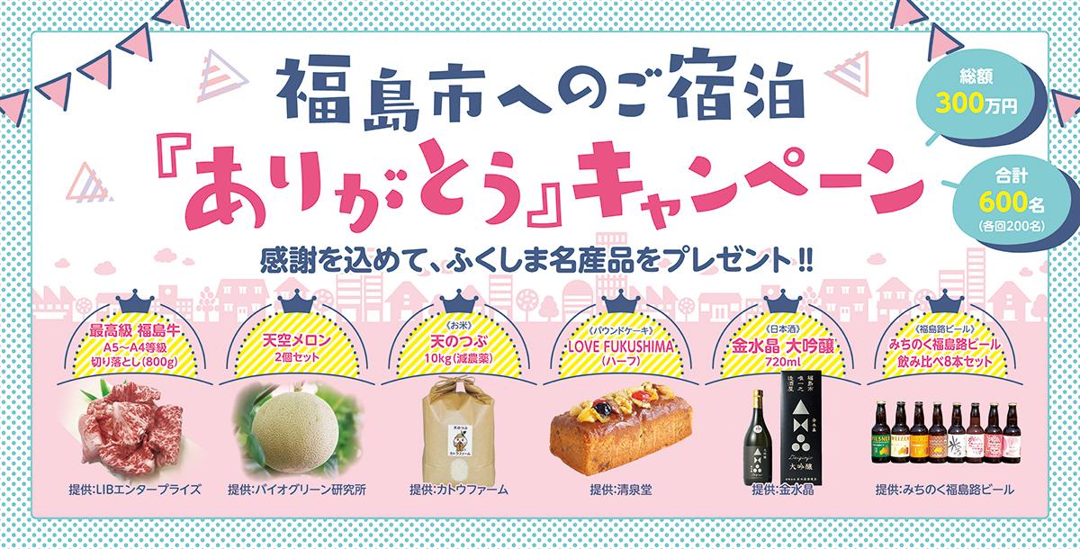 福島市へのご宿泊「ありがとう」キャンペーン